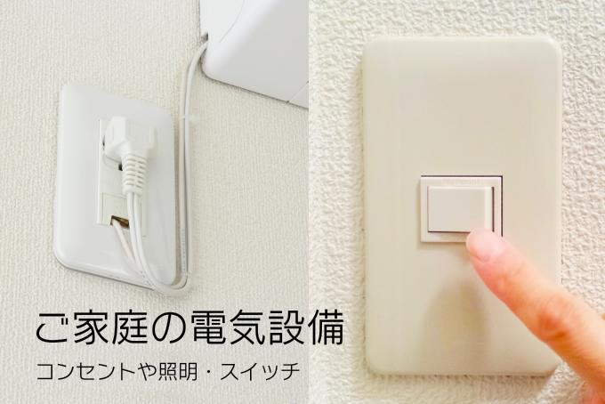 家庭の電気設備  コンセント・照明・スイッチ・アンテナ